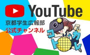 京都学生広報部 YouTube公式チャンネル