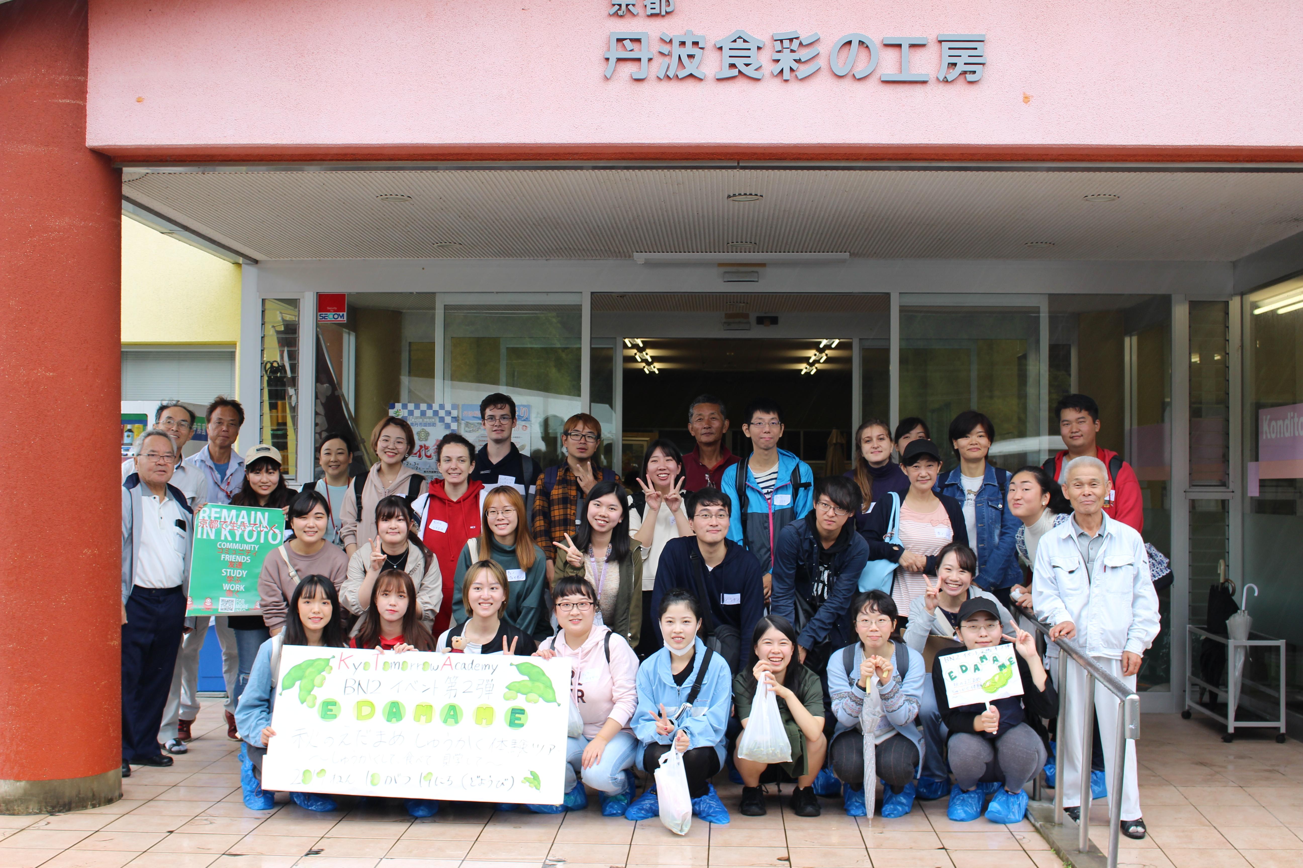 京都の留学生と一緒に枝豆収穫ツアーに参加してみた!