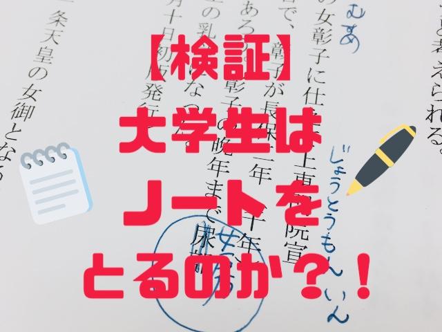 【検証】大学生はノートを使う?!~模範・堕落文系大学生突撃編~