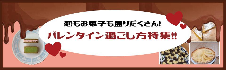 【中高生必見】大学生のバレンタイン事情