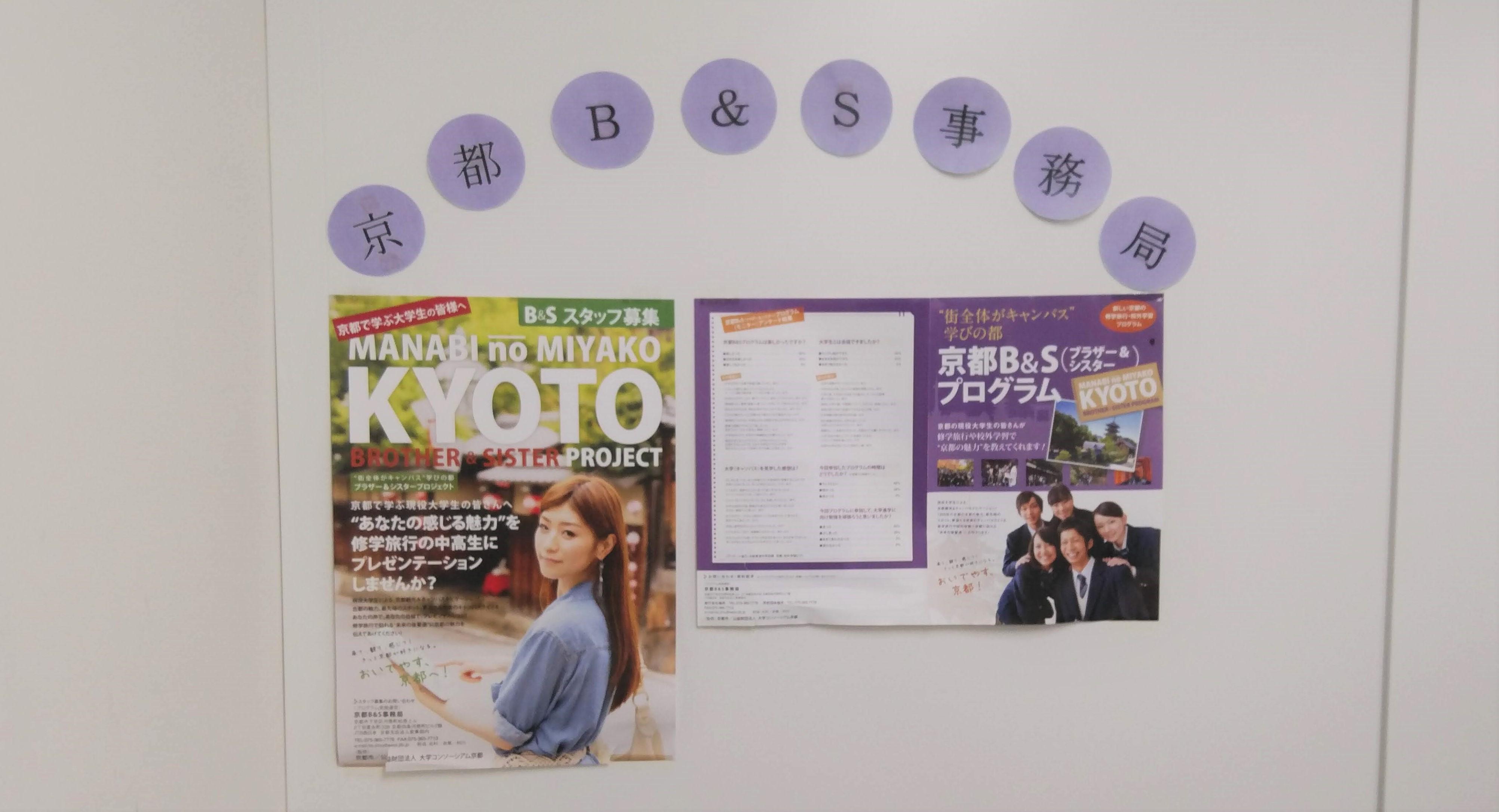 観光のまち・京都で大学生が修学旅行をプロデュースしてみた