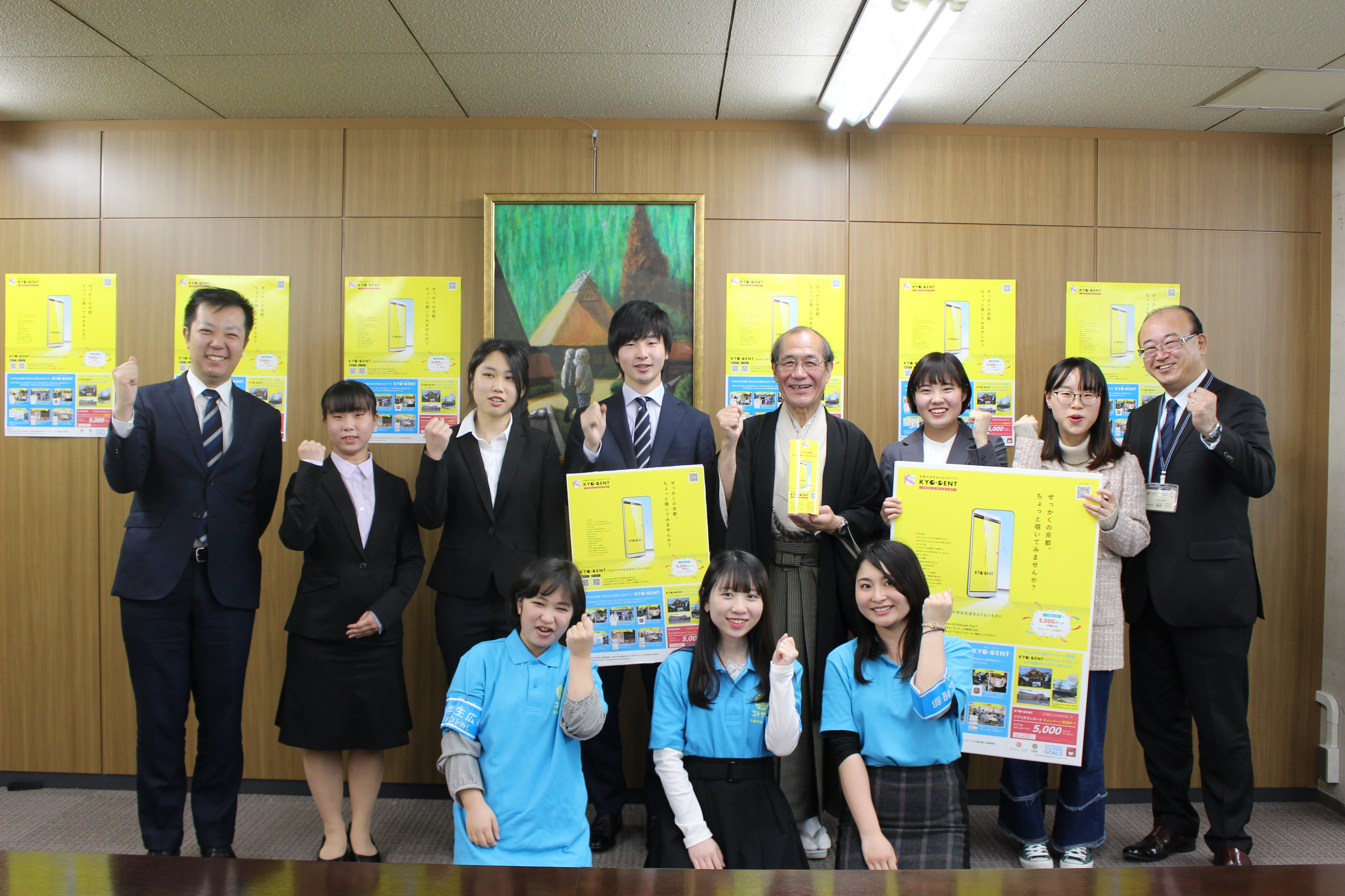 【学生必見】京都の大学生が開発した学生のためのアプリ!『KYO-DENT』(キョー・デント)の魅力について聞いてきた!