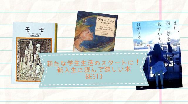新たな学生生活のスタートに!新入生に読んでほしい本BEST3