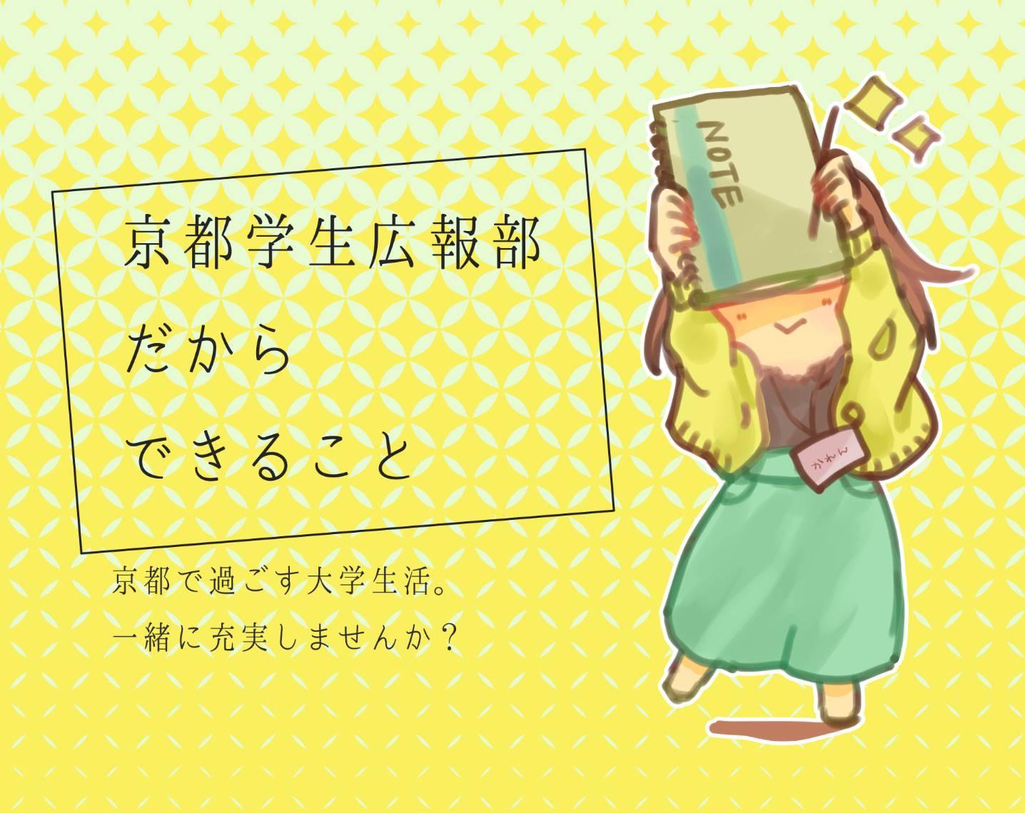 京都学生広報部だからできること