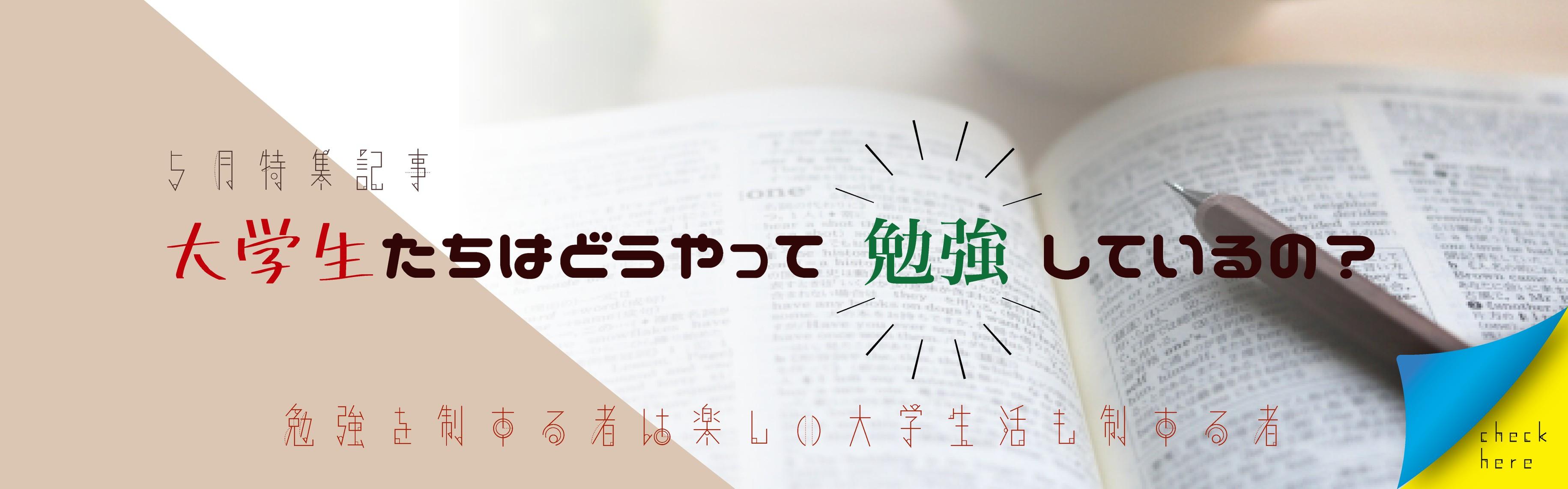 【新入生必見!】大学生の勉強方法特集!