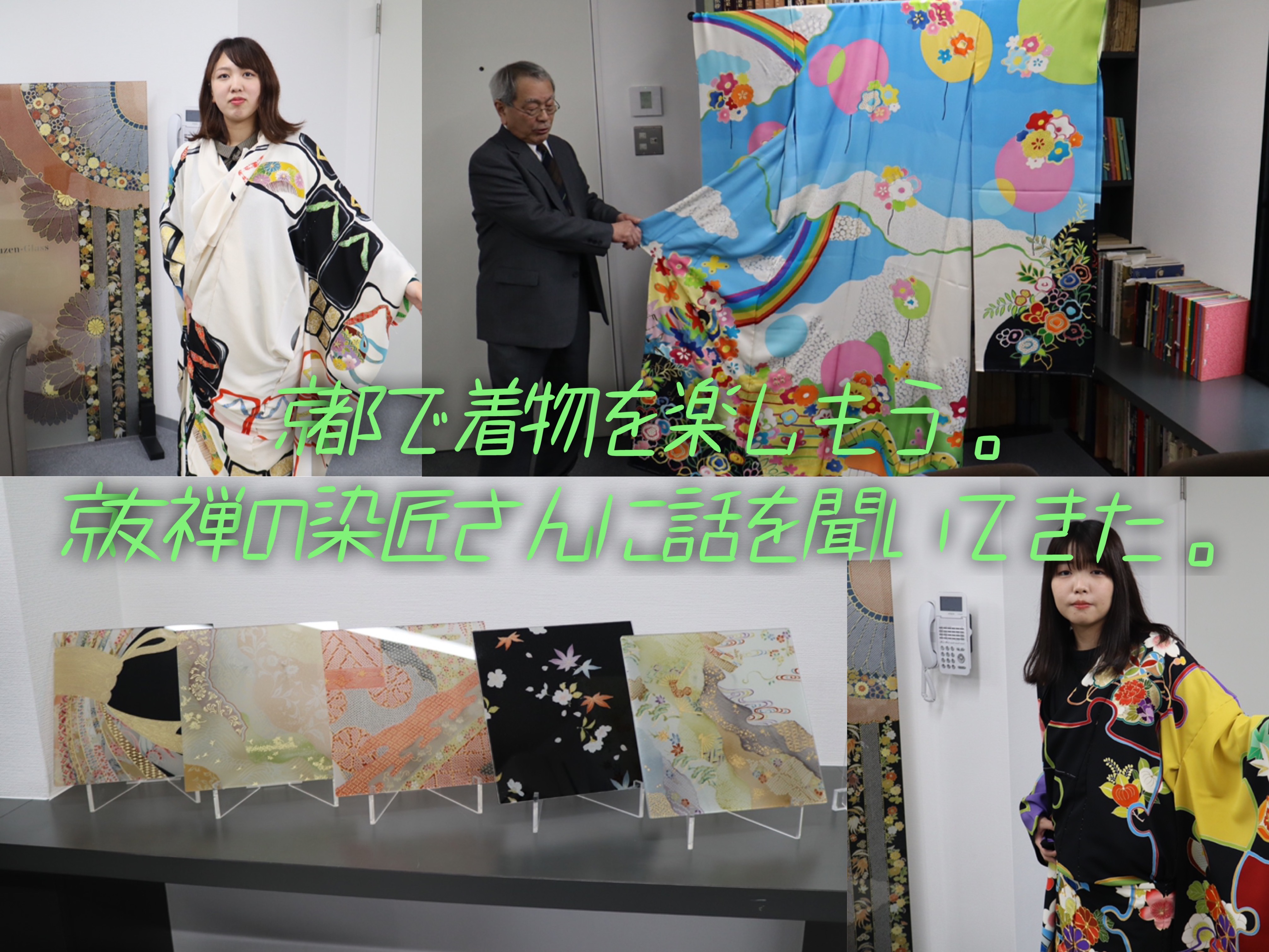 京都で着物を楽しもう。京友禅の染匠さんに話を聞いてきた。