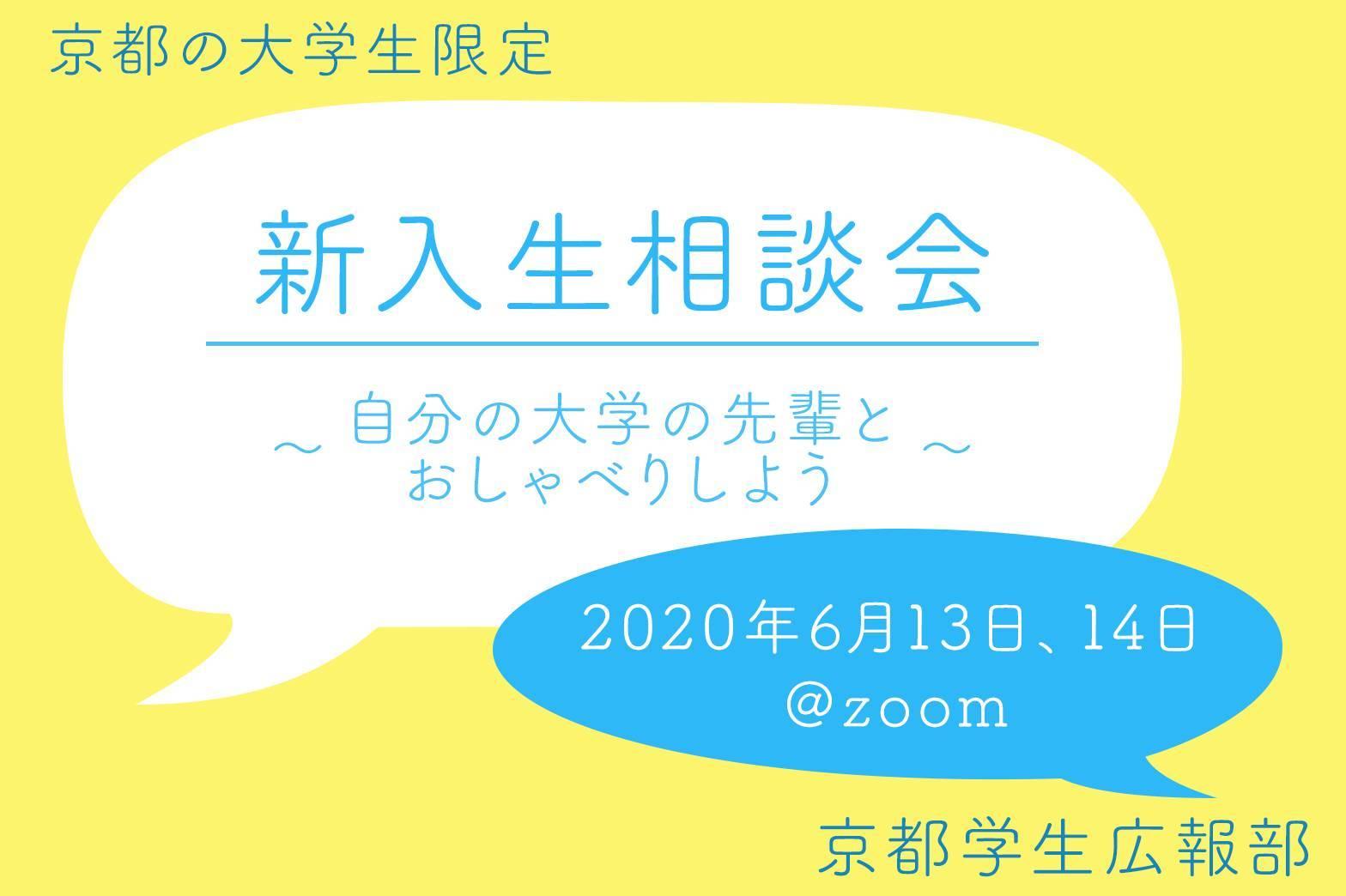 【京都の大学生限定/参加費無料】新入生相談会のお知らせ