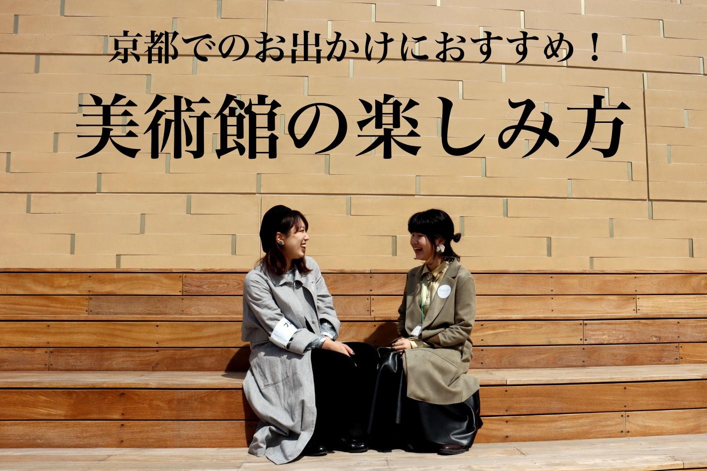 京都でのお出かけにおすすめ!美術館の楽しみ方。