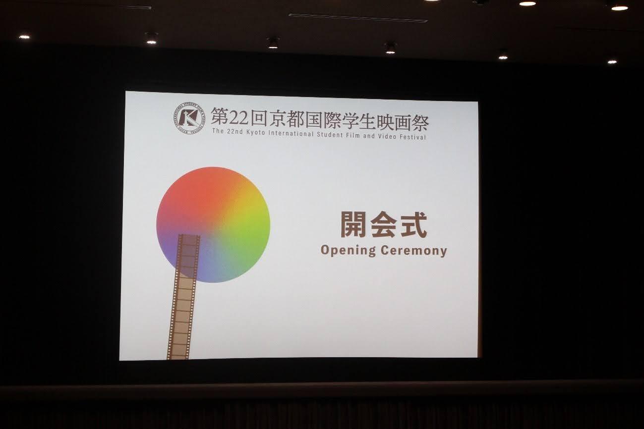 京都国際学生映画祭の裏側について実行委員会に聞いてみた!