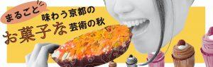 まるごと味わう京都のお菓子な芸術の秋