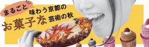 まるごと味わう、京都のお菓子な芸術の秋