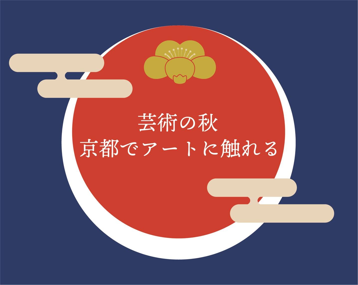 芸術の秋🍂京都ならではのアートに触れてみよう!