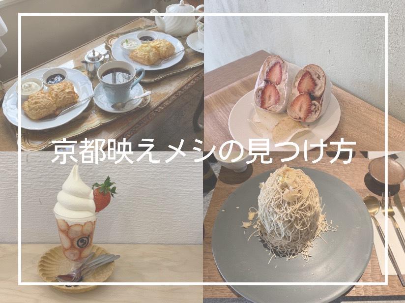 美味しい&フォトジェニック!京都映えメシの見つけ方