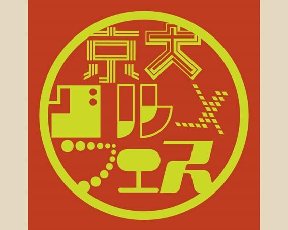 クラウドファンディング初挑戦で大成功「京大グルメフェス」とは!?