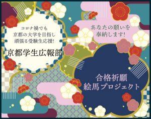 京都学生広報部 コロナ渦でも京都の大学を目指し頑張る受験生応援!あなたのお願い事を応援します!合格祈願絵馬プロジェクト
