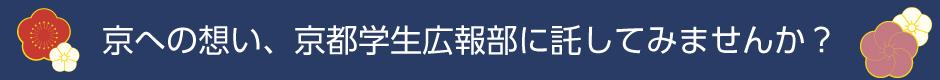 京への想い、京都学生広報部に託してみませんか?