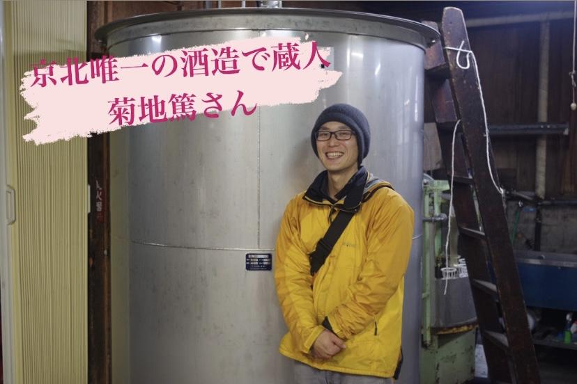 #京都里山ぐらし―京北で唯一の酒蔵で蔵人として働く菊地篤さん!京北ってどんなとこ?―