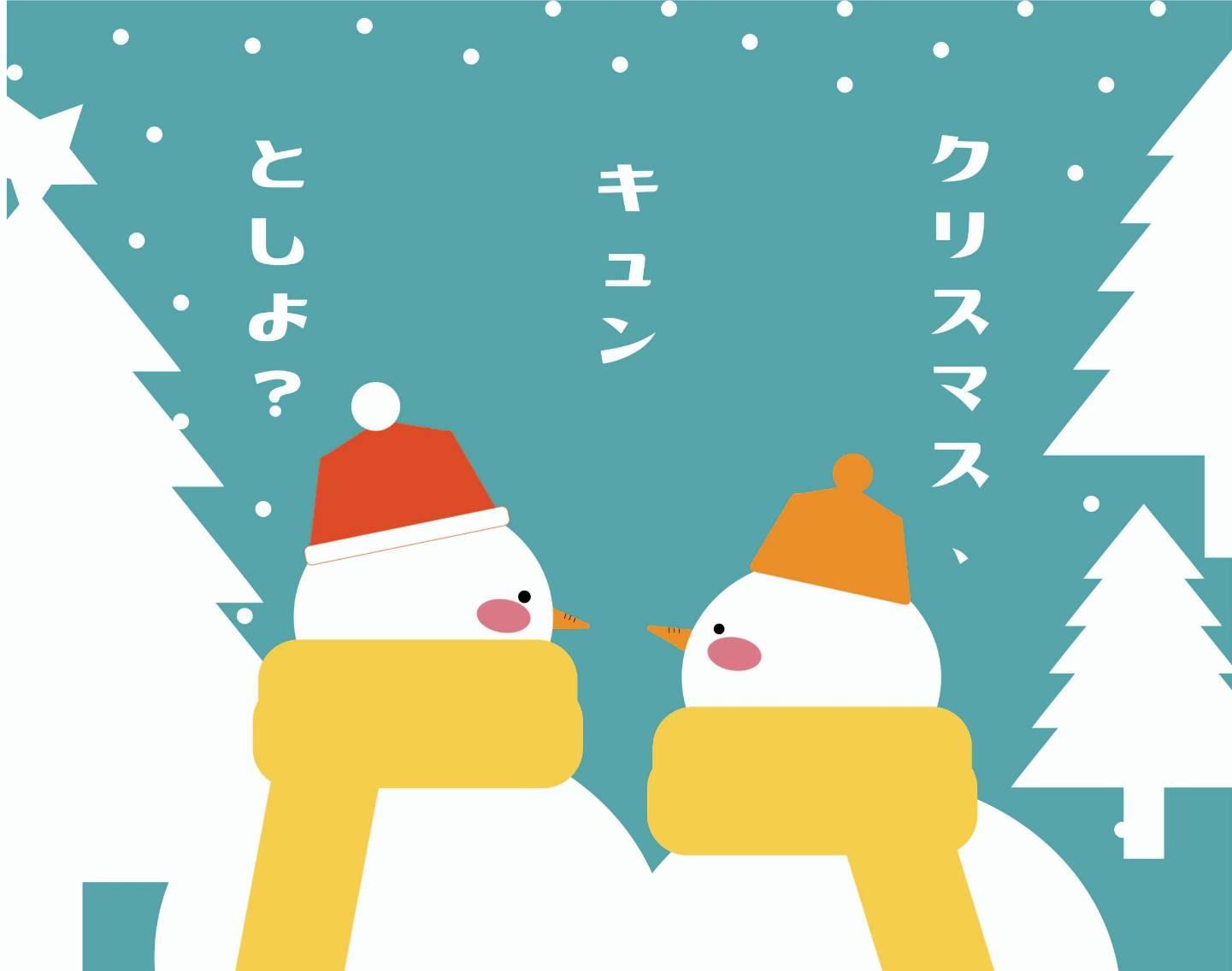クリスマス、キュンとしよ?