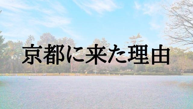 京都に憧れて