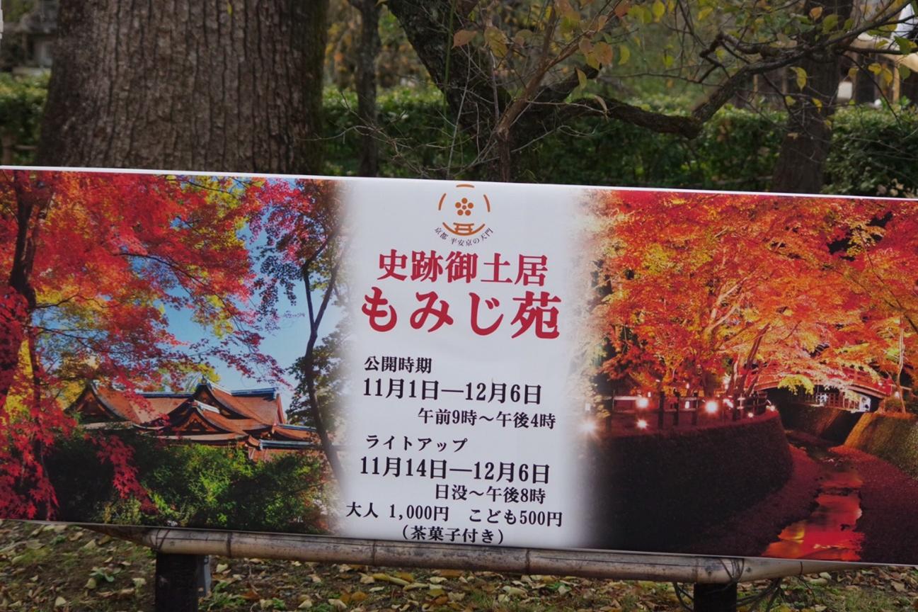 【#京都紅葉2020】北野天満宮もみじスナップ