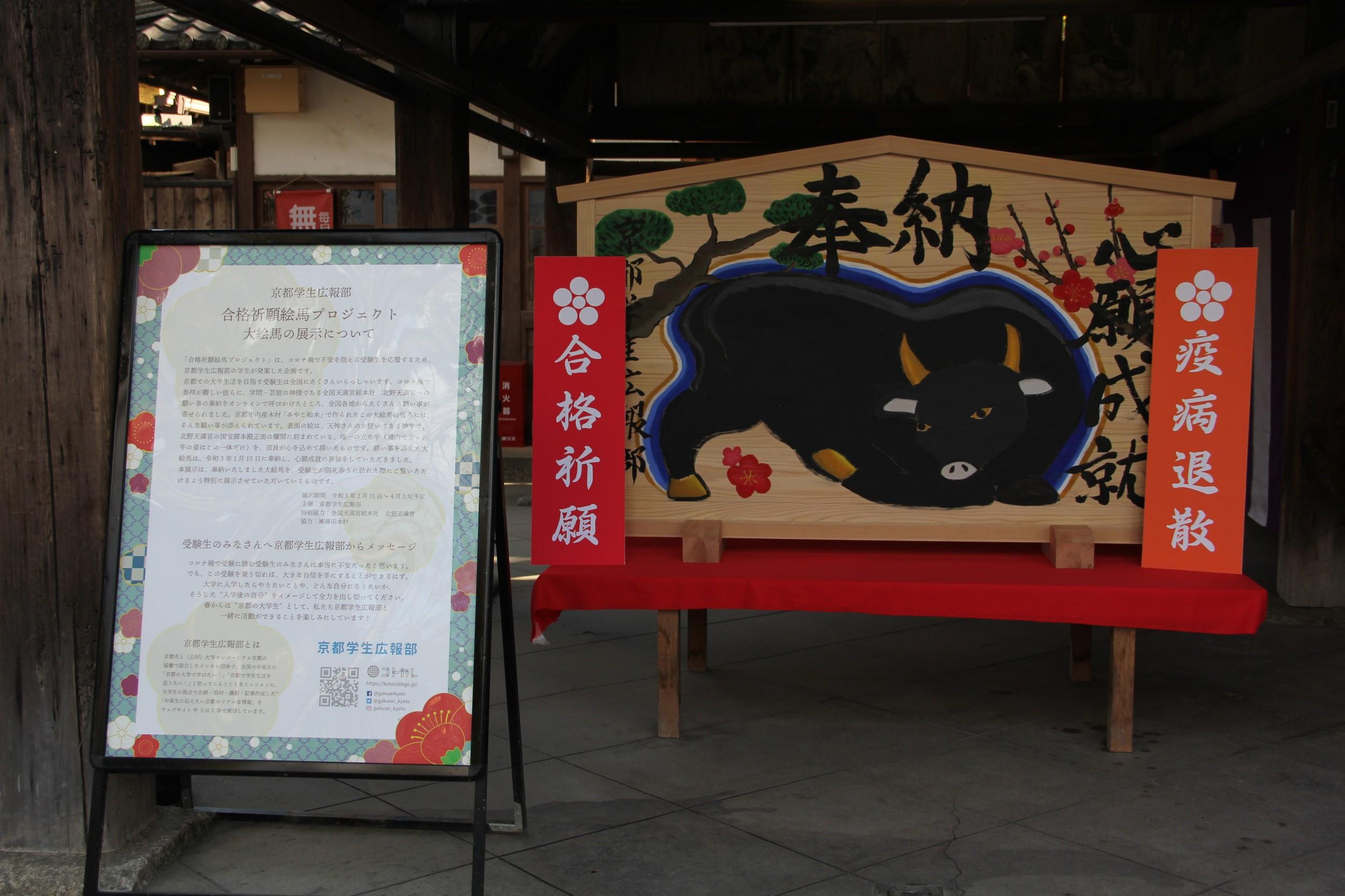 【合格祈願絵馬プロジェクト】大絵馬の展示を開始!