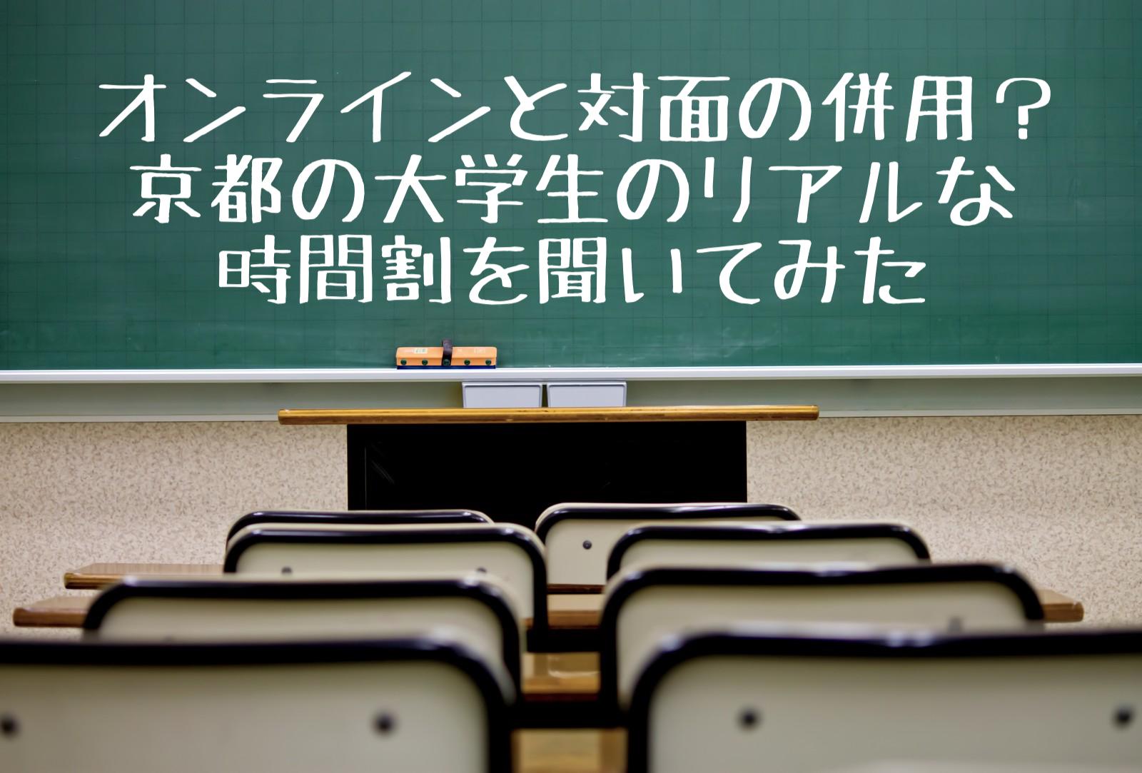 オンラインと対面の併用?京都の大学生のリアルな時間割を聞いてみた