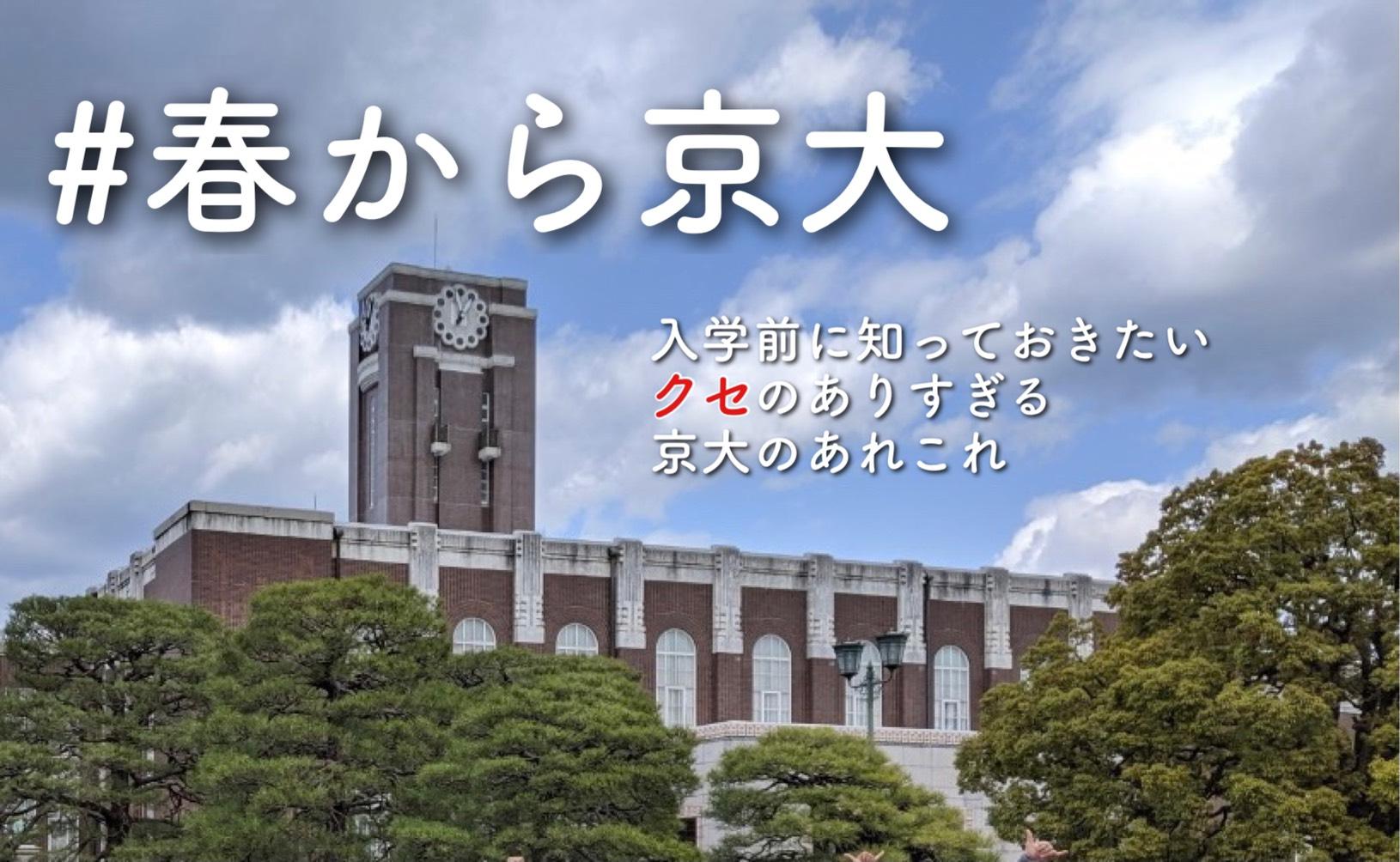 【#春から京大】京大生の生活をのぞいてみよう