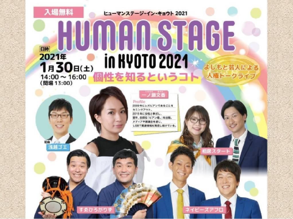 【初オンライン】ヒューマンステージ・イン・キョウト2021を終えて~出演したネイビーズアフロに聞いてきた!~