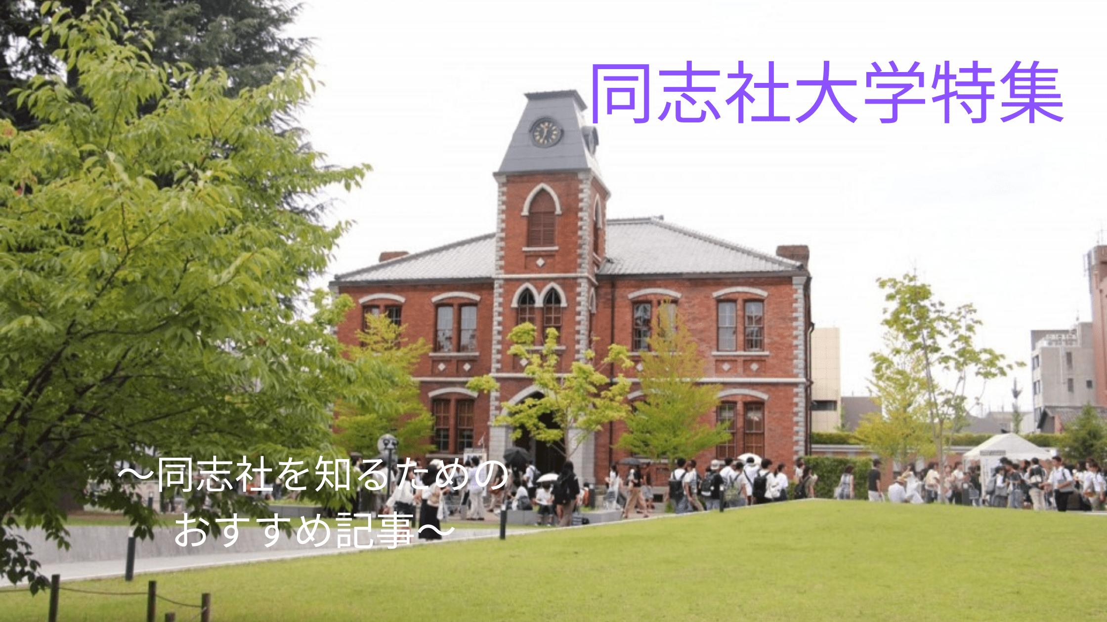 【#春から同志社】新入生必見!同志社大学特集