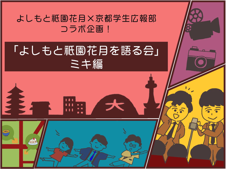 よしもと祇園花月を語る会~第4弾はミキ編~