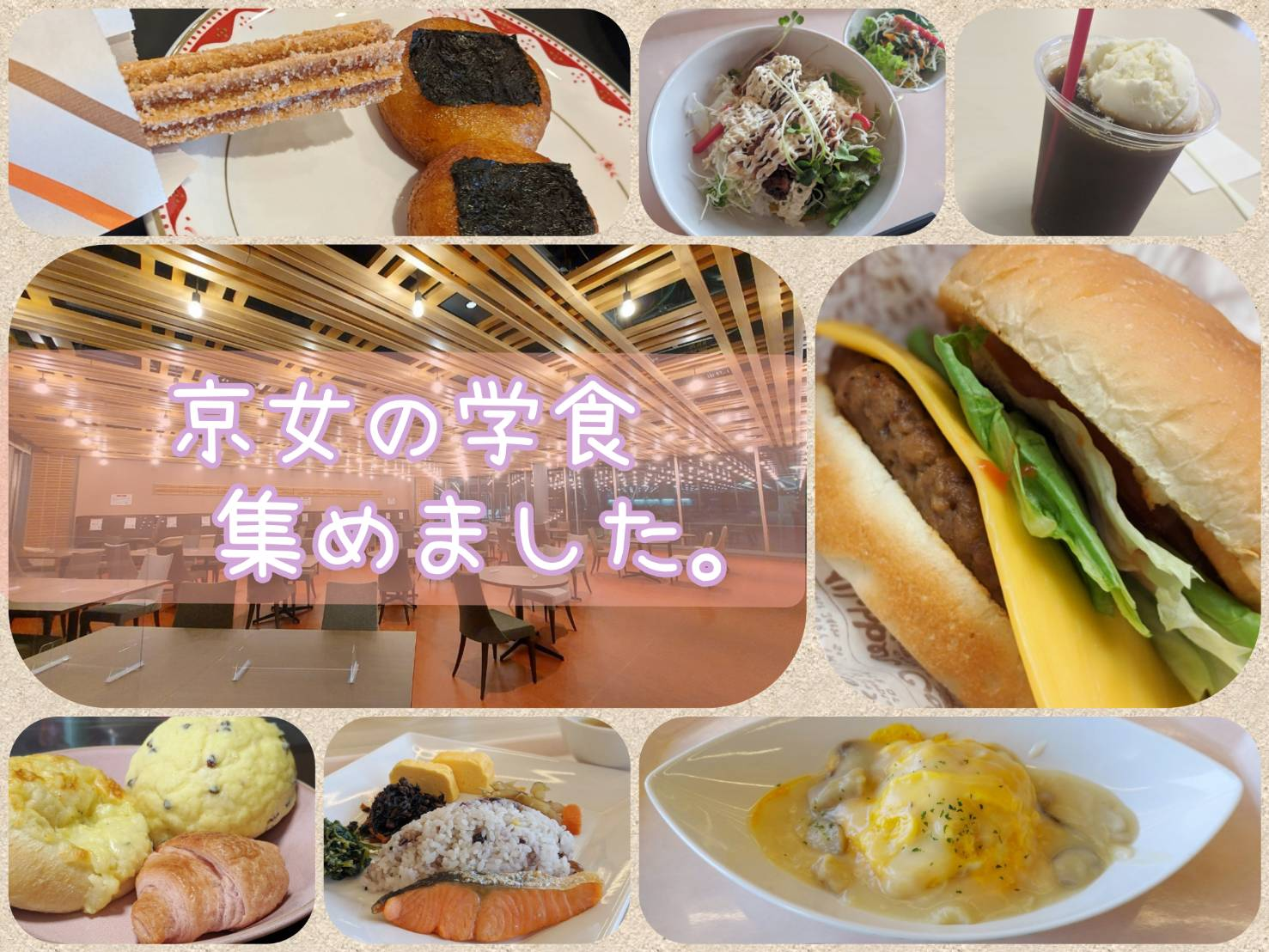 学食侮れん!!京都女子大学の学食ひたすら集めてみました