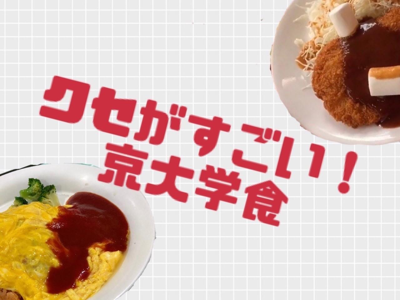 【クセがすごい!】京大学食紹介!