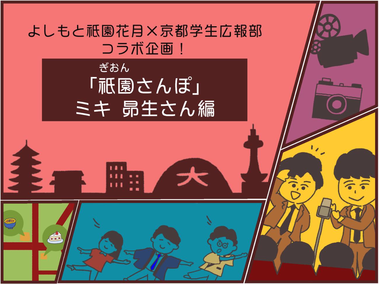 祇園さんぽ〜ミキ昴生さん編〜