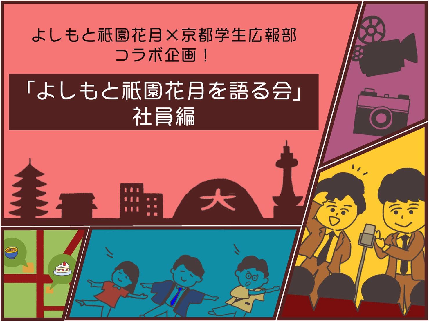 よしもと祇園花月を語る会第2弾!!~木村支配人&制作企画担当の萩原さん~