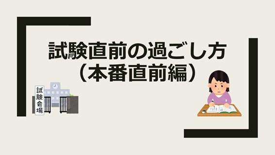 試験直前の過ごし方(本番直前編)