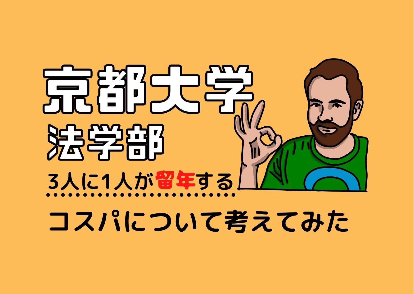 【受験生必見】3人に1人が留年!?京大法学部のコスパについて考えてみた。