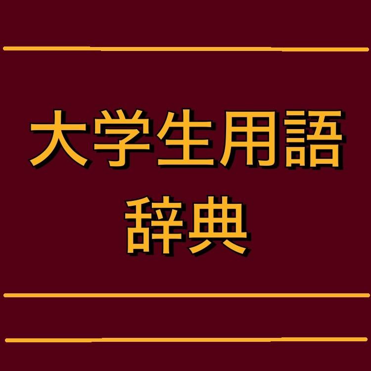【#春から大学生】必読!大学生用語辞典