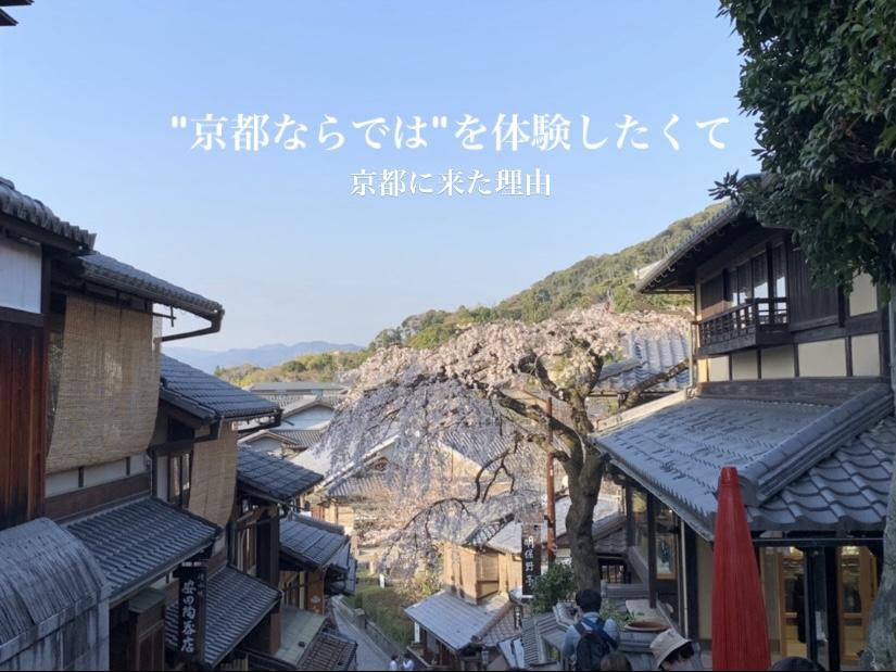 """""""京都ならでは""""を体験したくて"""